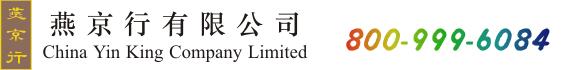 燕京行有限公司